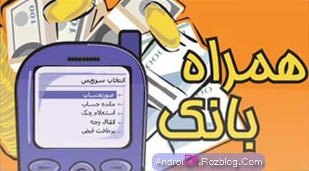 دانلود  نرم افزار Hamrah Bank بانک همراه برای اندروید